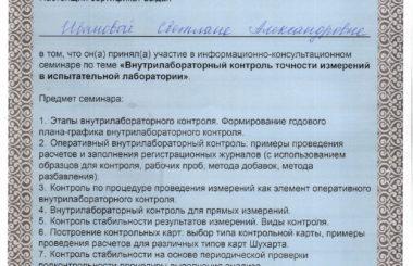 Участие специалистов филиала ЦЛАТИ по Астраханской области в информационно-консультационном семинаре по теме «Внутрилабораторный контроль точности измерений в испытательной лаборатории».
