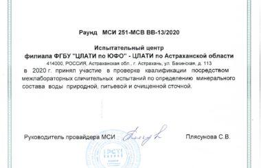 Испытательный центр филиала ЦЛАТИ по Астраханской области принял участие в проверке квалификации.